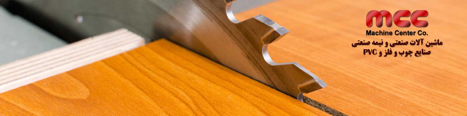 ماشین آلات چوب و فلز